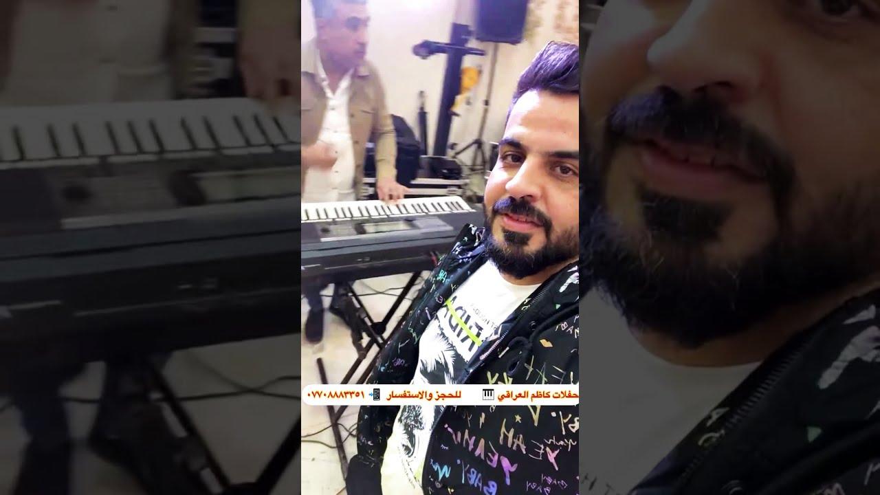 حفلات كاظم العراقي بروفات قبل الحفله عزف اغنية سلمتك بيد الله المايسترو🎹حيدر غانم والعازف🎻 علي قمر