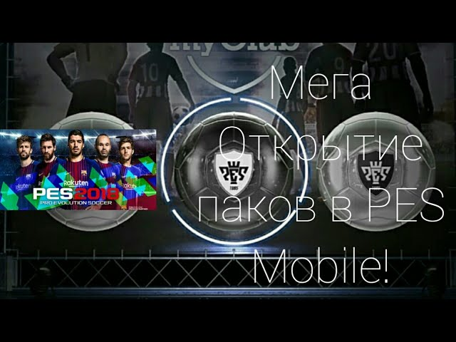 Mega Packs Opening in PES Mobile! A cool player fell out!!!