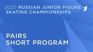 Pairs Short Program 2020 Russian Junior Figure Skating Championships