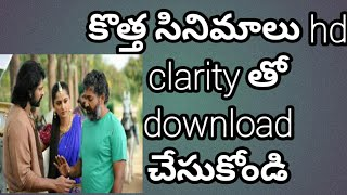 How to download telugu movies||how to download new movies||online movies download