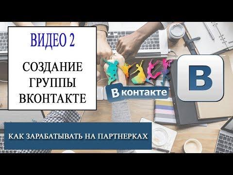 Как зарабатывать на партнерках  Видео 2  Создание группы Вконтакте