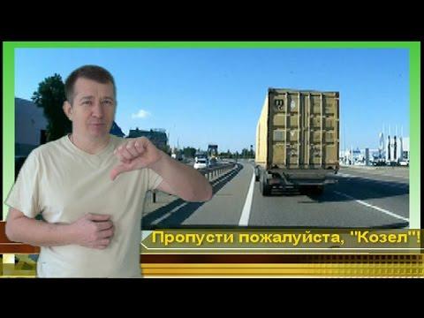 Сигналы дальнобойщиков на дороге, Приколы на дорогах
