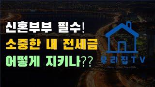 [우리집TV] 소중한 내 전세금 지키기(Feat. 등기…