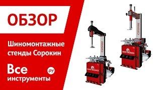Шиномонтажные стенды Сорокин(, 2012-10-31T12:49:46.000Z)