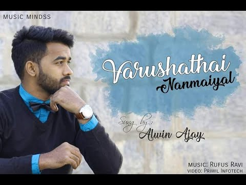 வருஷத்தை நன்மையால் முடி சூட்டினீர் – Vaushathai Nanmaiyaal Mudi Soottineer
