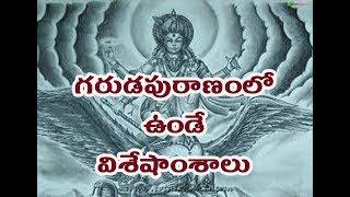 Garuda Purana Kannada Pdf