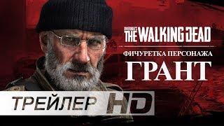 Ходячие мертвецы / The Walking Dead —Русский трейлер игры от OVERKILL #2 (Дубляж)