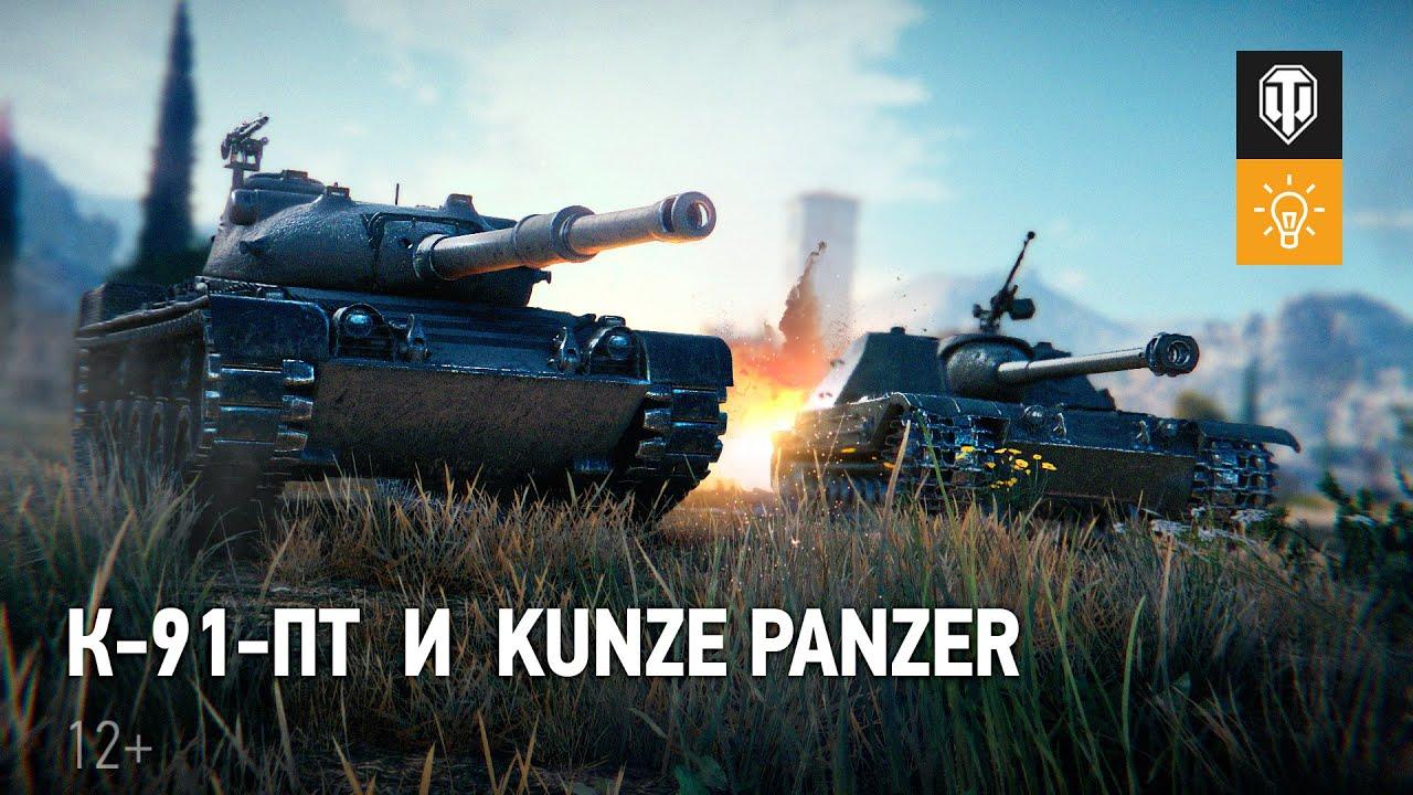 Download К-91-ПТ и Kunze Panzer — новые танки за прохождение Боевого пропуска