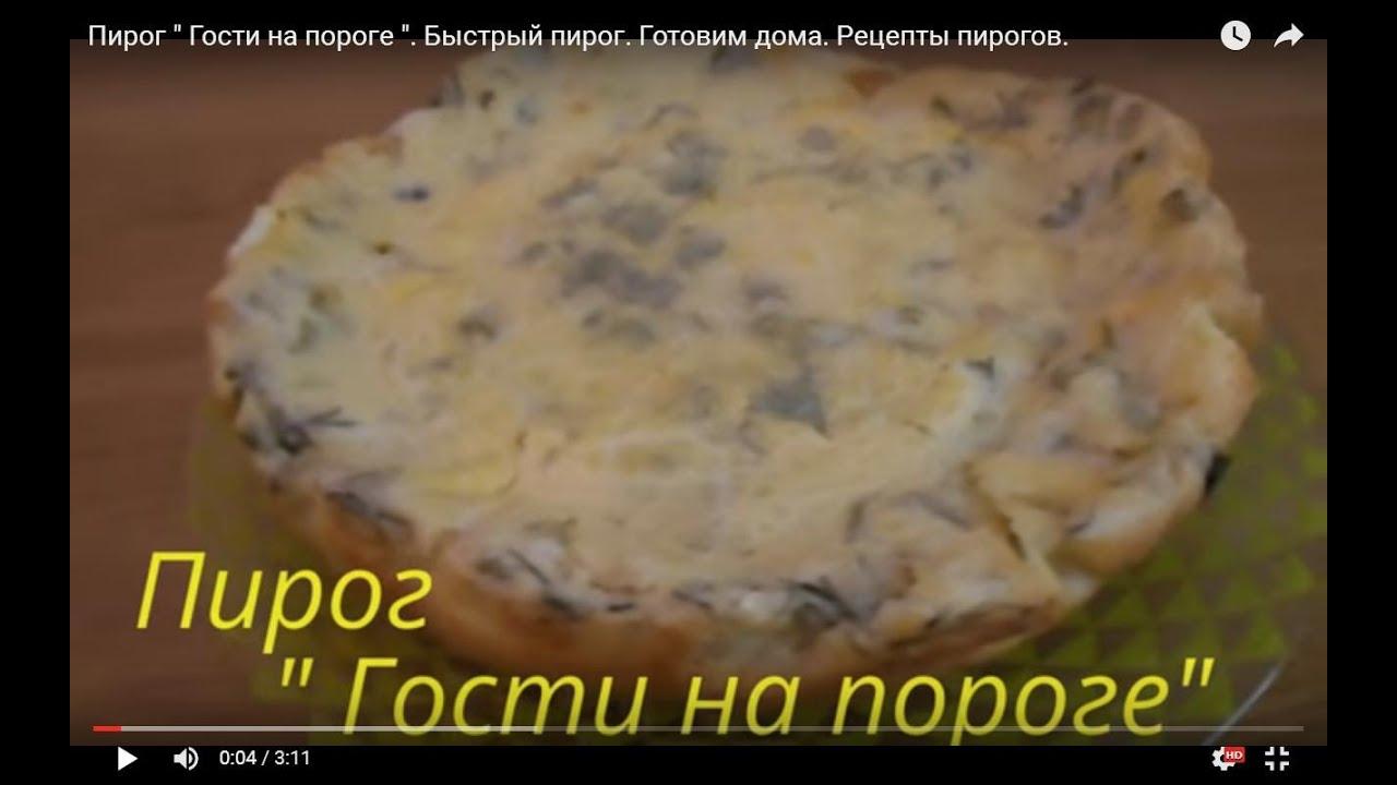 пирог с вареньем гости на пороге рецепт
