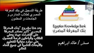 بنك المعرفة المصري و التسجيل داخل بنك المعرفة للطلاب و المعلمون باستخدام الموبايل