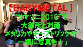 8月10日と11日に東京、大阪で開催された『SUMMER SONIC 2013』(サマソ...