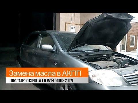 Полная замена масла в АКПП Toyota Corolla 1.6 (2003-2007)
