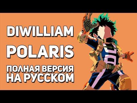 [DiWIlliam] Polaris - Boku No Hero Academia OP6 (FULL русский кавер)