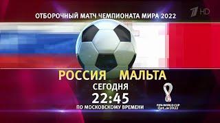 Сборная России по футболу начинает отбор на ЧМ 2022 матчем с командой Мальты