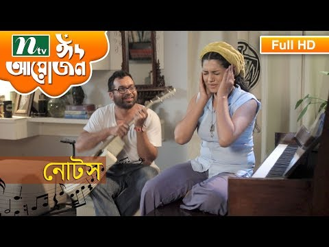 Eid Telefilm 2017 | Notes by Tisha, Iresh Zaker, Kona, Joy