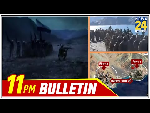 11 AM बजे का News Bulletin   Hindi News   Latest News   Top News   Today's News   13 September 2020
