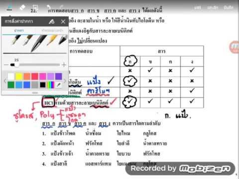 เคมี O-Net 53 (กวดวิชาพี่ส่าย)