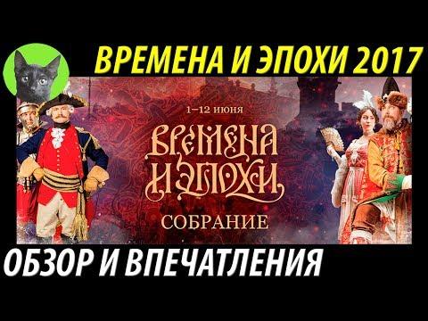 Заметки #135 - Времена и Эпохи Собрание 2017 - 12 июня Тверская - обзор