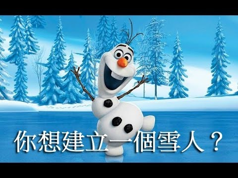 Do You Want To Build A Snowman Cantonese Chinese Cover (AhG)