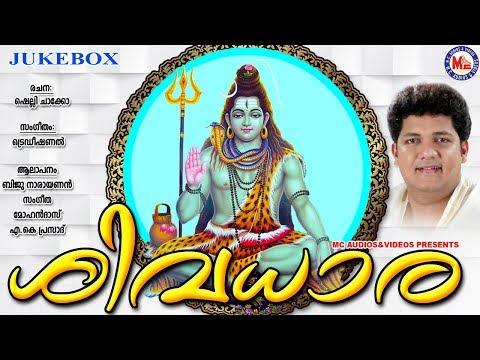 ശിവധാര | Shivadhara | Shiva Devotional Songs Malayalam | Hindu Devotional Songs Malayalam | Jukebox