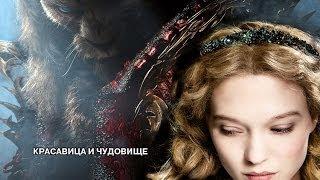 Красавица и чудовище - Русский трейлер