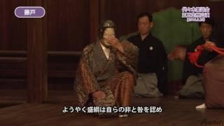 藤戸❖能❖日本の伝統芸能【日本通tv】