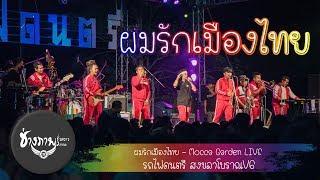 ผมรักเมืองไทย-mocca-garden-live-รถไฟดนตรี-สงขลาโบราณv6