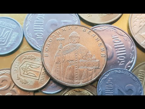 Ukrainian Current Coins 2017