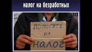 НАЛОГ ДЛЯ БЕЗРАБОТНЫХ В РОССИИ! Очередной грабеж народа