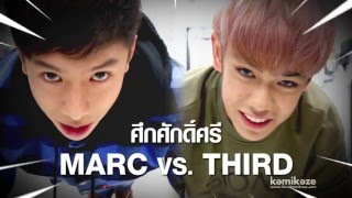 [Clip] Third ปะทะ Marc ใครจะอยู่ใครจะไป เดี๋ยวรู้กัน!