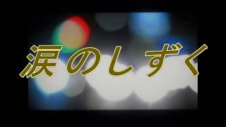 ★涙のしずく COVER  恵美~♪