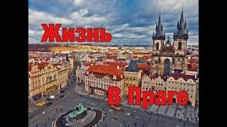 ПРАГА/ Каково быть студентом в Праге