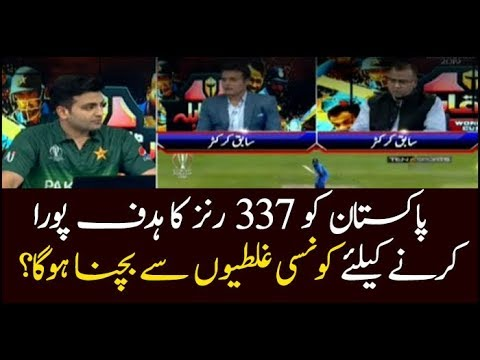 What strategy should Pakistan adopt to chase 337 runs target