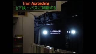 仙台市地下鉄東西線 開業5周年 運転士さんによる感謝のアナウンス(音のみ)