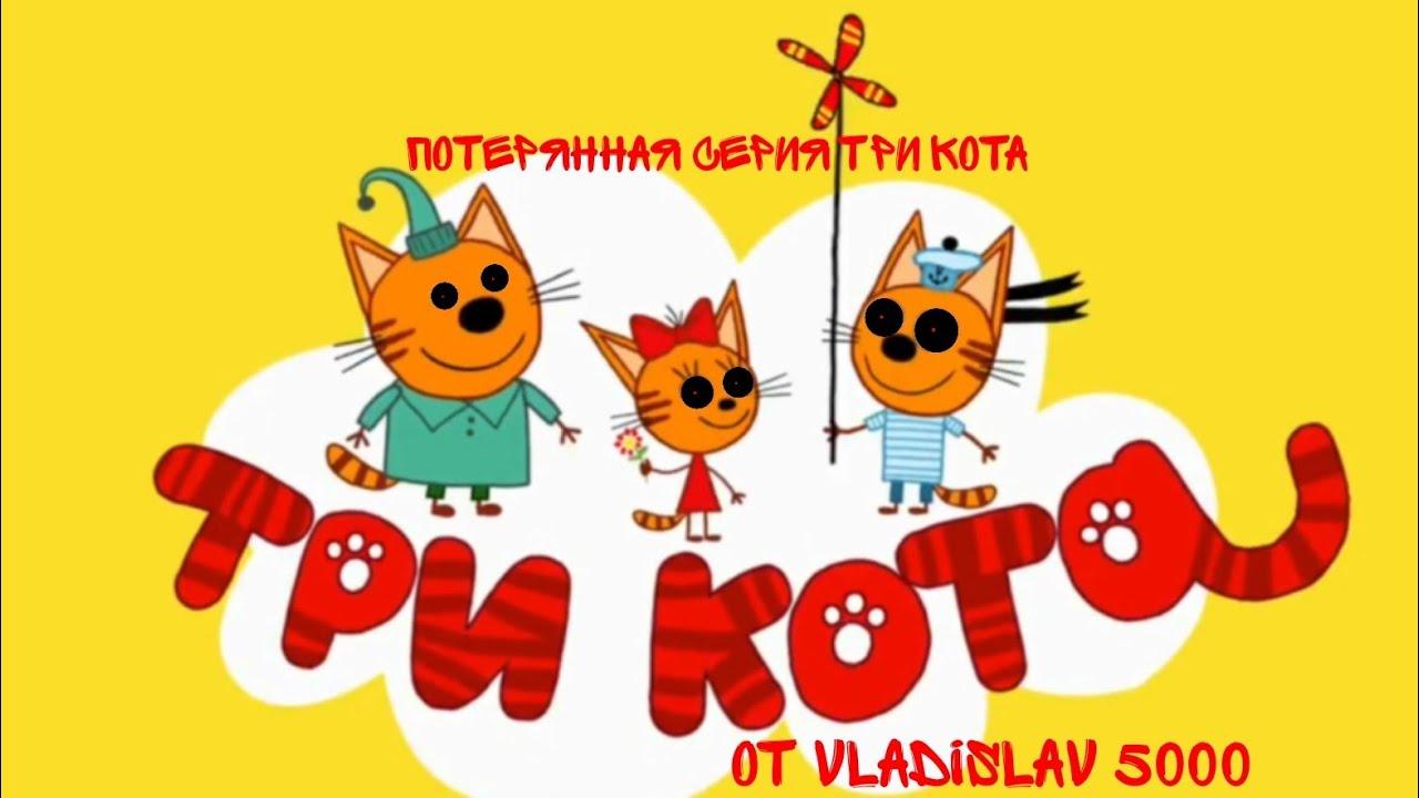 Потерянная серия Три кота   Запрещённая серия три кота   Потерянный эпизод Три кота   День страшилок