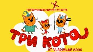 Потерянная серия Три кота | Запрещённая серия три кота | Потерянный эпизод Три кота | День страшилок