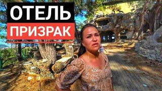 ЗАБРОШЕННЫЙ ОТЕЛЬ NATURLAND 5 в Турции Отель призрак в КЕМЕРЕ Отдых в Турции 2021 Чамьюва