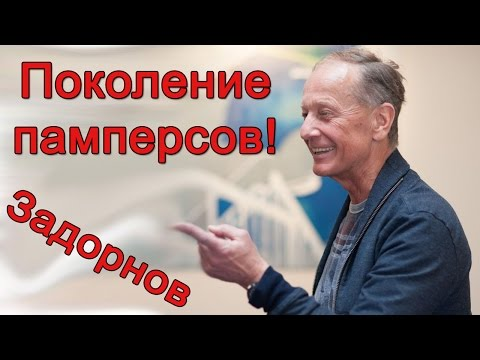 Видео: Михаил Задорнов. Поколение памперсов  Задор ТВ