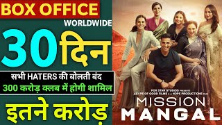 mission-mangal-total-box-office-collection-akshay-kumar-vidya-balan-tapsee-mission-mangal-update
