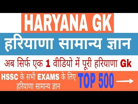 Best 500 || Haryana Gk || Most important Question || All Hssc Exams || Haryana police || हरियाणा Gk thumbnail