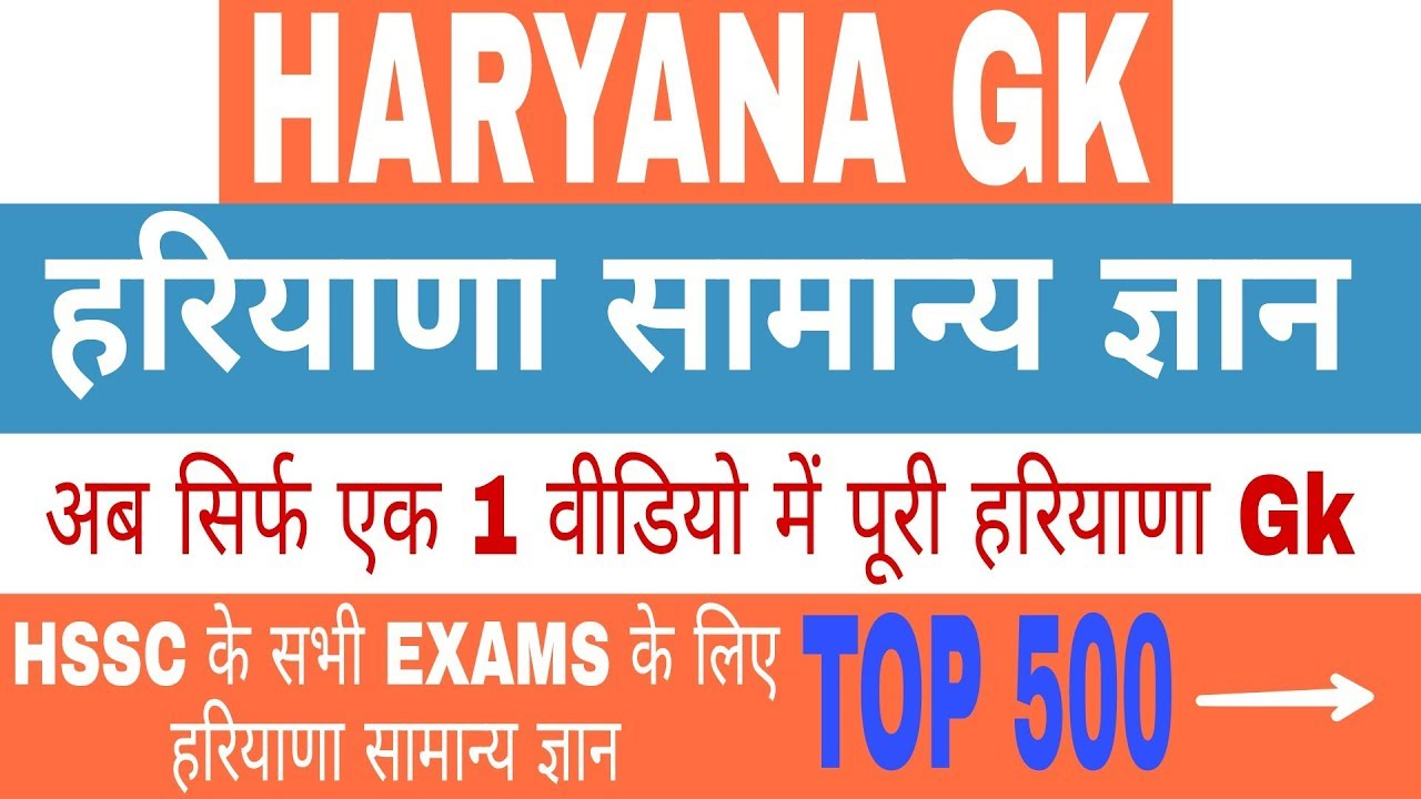 Best 500 || Haryana Gk || Most important Question || All Hssc Exams || Haryana police || हरियाणा Gk