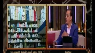 هنا العاصمة | محمود فؤاد يكشف تفاصيل سوق الدواء في مصر واسباب ارتفاعه