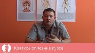 Курсы массажной терапии в Ростове-на-Дону