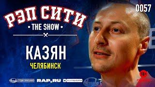 РЭП СИТИ | THE SHOW - КАЗЯН (0057)