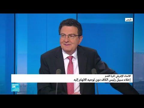 إخلاء سبيل رئيس الاتحاد الإفريقي لكرة القدم بعد استجوابه بباريس  - 16:54-2019 / 6 / 7