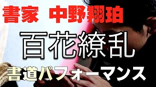 中野翔珀・書道パフォーマンス