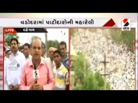 Patidar Anamat Andolan Rally in Dehgam || Sandesh News