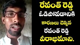 #RevanthReddy Fan Explains Revanth Reddy Defeat in Kodangal Elections | Dot News