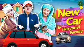 New Car In Haryanvi Family | Rakhi Lohchab |