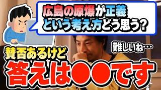 【ひろゆき】※あなたはどう思う※ 広島に爆弾を落としたのは正義なのか。1億玉砕の日本に対してアメリカが下した爆弾投下の是非についてひろゆきが語る【切り抜き】